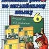 ГДЗ. Английский язык. Учебник для 6 класса.  Кузовлев В.П. и др.
