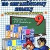 ГДЗ. Английский язык. Учебник для 9 класса.  Кузовлев В.П. и др.