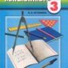 ГДЗ - Математика 3 класс Истомина Н.Б.