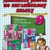 Домашняя работа Английский язык. Учебник для 8 класса.  Кузовлев В.П. и др.