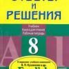 Ответы и решения. Английский язык. Учебник для 8 класса.  Кузовлев В.П. и др.