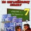 ГДЗ. Английский язык. Учебник для 7 класса.  Кузовлев В.П. и др.