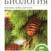 Биология. Бактерии, грибы, растения. 5 класс.  Пасечник В.В.