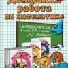 ГДЗ - Математика 4 класс Петерсон Л.Г