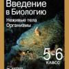 Введение в биологию. Неживые тела. Организмы. 5-6 классы. Никишов А.И.