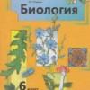 Биология. 6 класс.  Пономарева И.Н. и др.
