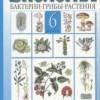 Биология. Бактерии, грибы, растения. 6 класс.  Пасечник В.В.