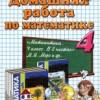 ГДЗ - Математика 4 класс Моро М.И.