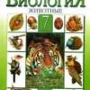 Биология. Животные. 7 класс. Латюшин В.В., Шапкин В.А.