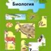 Биология. 7 класс.  Константинов В.М. и др.