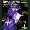 Биология. Растения. Бактерии. Грибы и лишайники. 7 класс. Викторов В.П., Никишов А.И.