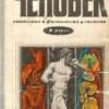 Человек: Анатомия, Физиология и Гигиена. Учебник для 8 кл. Под ред. Парина В.В.