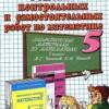 ГДЗ - Дидактические материалы по математике 5 класс Чесноков А.С., Нешков К.И.
