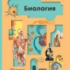 Биология. 8 класс.  Драгомилов А.Г., Маш Р.Д.