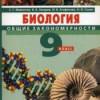 Биология. Общие закономерности. 9 класс.  Мамонтов С.Г., Захаров В.Б.