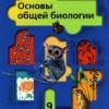 Основы общей биологии. 9 класс.  Под ред. Пономаревой И.Н