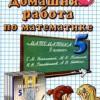 ГДЗ - Математика 5 класс Никольский С.М.