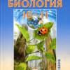 Биология. 10-11 классы. (базовый уровень) Андреева Н.Д.