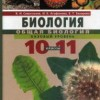 Биология. Общая биология. 10-11класс. Базовый уровень.  Сивоглазов В.И. и др.