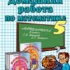 ГДЗ - Математика 5 класс Дорофеев Г.В., Петерсон Л.Г.