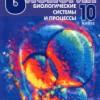 Биология. Биологические системы и процессы. 10 класс.  Теремов А.В., Петросова Р.А.