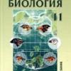 Биология. Биологические системы и процессы. 11 класс. (профильный уровень)  Теремов А.В., Петросова Р.А.