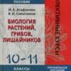 Биология растений, грибов, лишайников. 10-11 классы.  Агафонова И.Б., Сивоглазов В.И.