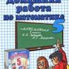 ГДЗ - Математика 5 класс Зубарева И.И., Мордкович А.Г.
