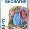 Общая биология: Учебник для 10-11 классов с углубленным изучением биологии в школе. Высоцкая Л.В., Дымшиц Г.М. и др.