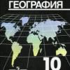 Экономическая и социальная география мира. Учебник для 10 кл.  Максаковский В.П.