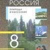 География. Россия. Природа и население. 8 класс.  Алексеев А.И. и др.