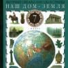 Наш дом - Земля. Материки, океаны, народы и страны. 7 класс. Душина И.В., Коринская В.А., Щенев В.А.