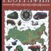 География России. Население и хозяйство. Учебник для 9 класса.  Дронов В.П., Ром В.Я.