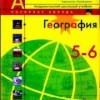 География. 5-6 классы.  Алексеев А.И., Липкина Е.К., Николина В.В. и др.