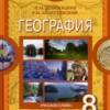 География. 8 класс.  Домогацких Е.М., Алексеевский Н.И.