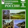 География. Природа России. 8 класс.  Раковская Э.М.