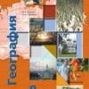 География России. Природа. Население. Учебник для 8 класса. Пятунин В.Б., Таможняя Е.А.