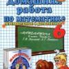 ГДЗ - Математика 6 класс Дорофеев Г.В., Петерсон Л.Г. часть 1