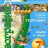 Земля и люди. 7 класс. Кузнецов А.П., Савельева Л.Е., Дронов В.П.