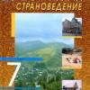 Страноведение. 7 класс. Климанова О.А. и др.