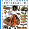 География. Землеведение. 6 класс.  Дронов В.П., Савельева Л.Е.