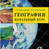 География. Начальный курс. 6 класс.  Герасимова Т.П., Неклюкова Н.П.
