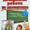 ГДЗ - Математика 6 класс Дорофеев Г.В., Петерсон Л.Г. часть 2