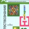 Естествознание. Учебник для 10 класса. Базовый уровень.  Алексашина И.Ю. и др.