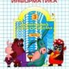 Информатика в играх и задачах. 3 класс. В 2-х ч. 2 Часть. Горячев А.В., Горина К.И., Суворова Н.И.