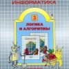 Информатика. 3 класс (Логика и алгоритмы). Горячев А.В., Суворова Н.И.
