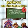 ГДЗ - Математика 6 класс Дорофеев Г.В., Петерсон Л.Г. часть 3