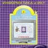 Информатика и ИКТ. Учебник для 4 класса.  Горячев А.В.
