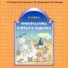 Информатика в играх и задачах. 6 класс.  Горячев А.В., Суворова Н.И. и др.