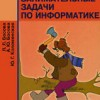 Занимательные задачи по информатике. (5-6 класс)  Босова Л.Л., Босова А.Ю., Коломенская Ю.Г.